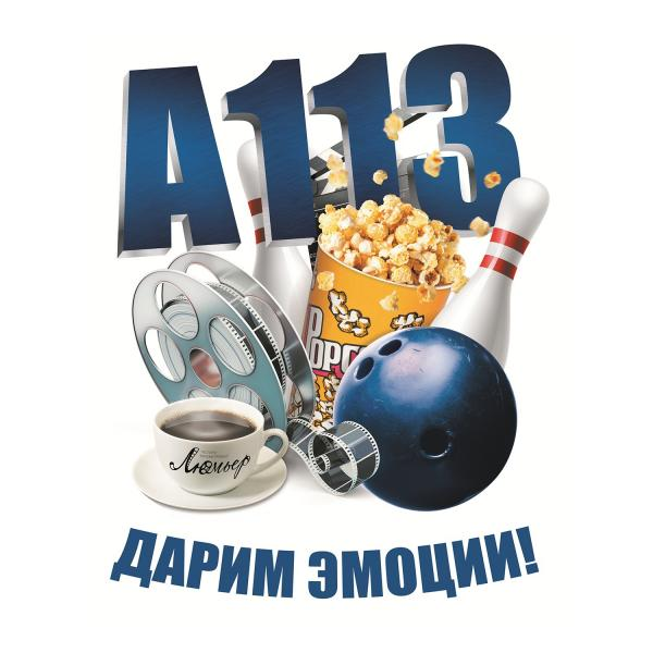 Центр развлечений А113